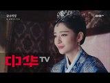 Princess Weiyoung 47화. 쓰러진 미앙과 장락, 탁발준은 누구에게 갈 것인가? 170227 EP.47