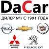 DaCar - группа автомобильных компаний