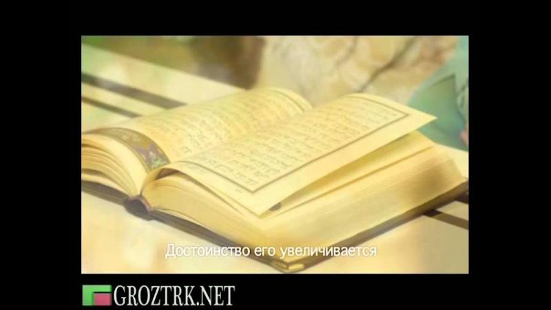 Хутмат Кадырова. Священный Коран