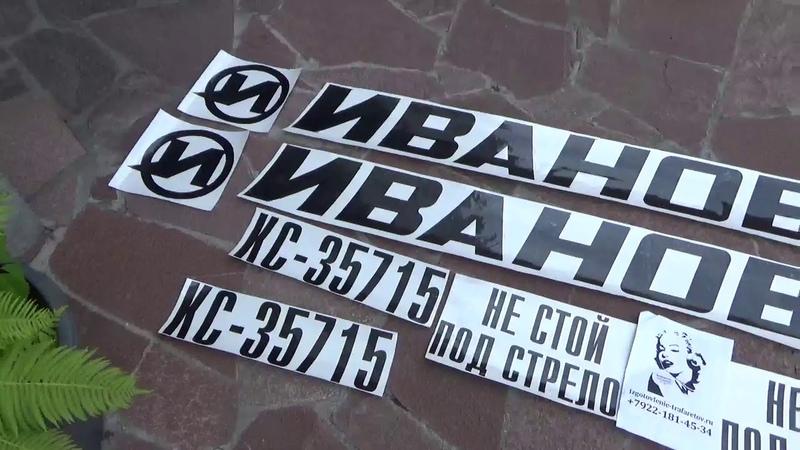 Наклейка логотипа на кран ИВАНОВЕЦ