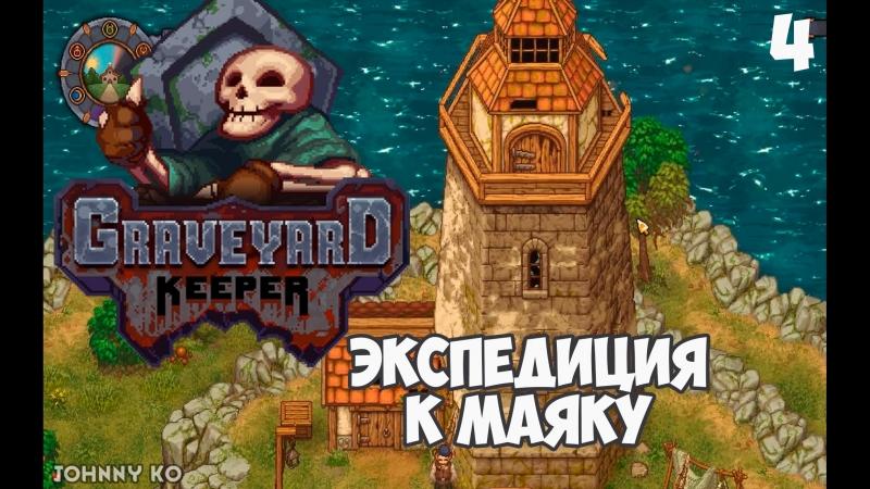 ЭКСПЕДИЦИЯ К МАЯКУ 4 Летсплей прохождение Graveyard Keeper