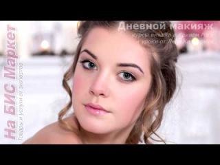 Дневной макияж: видео, как сделать красивый дневной макияж (Кривой Рог, Леся Казмирчук)
