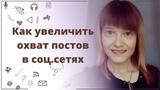 Как увеличить охват постов Вконтакте Продвижение в соц.сетях