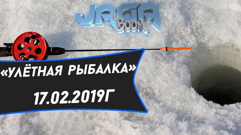 ►Улётная Рыбалка.17.02.2019г★™
