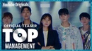15 10 2018 Official Teaser Top Management @ 1theK 원더케이