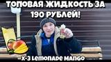 Обзор на жидкость X-3 Lemonade Mango by Pridevape. Фруктовая конфетка. (18+)
