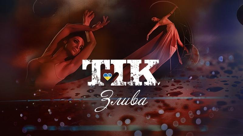 ТІК feat. Христина Шишпор - Злива [Oфіційне відео]