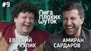 ЛИГА ПЛОХИХ ШУТОК 9 Евгений Кулик х Амиран Сардаров