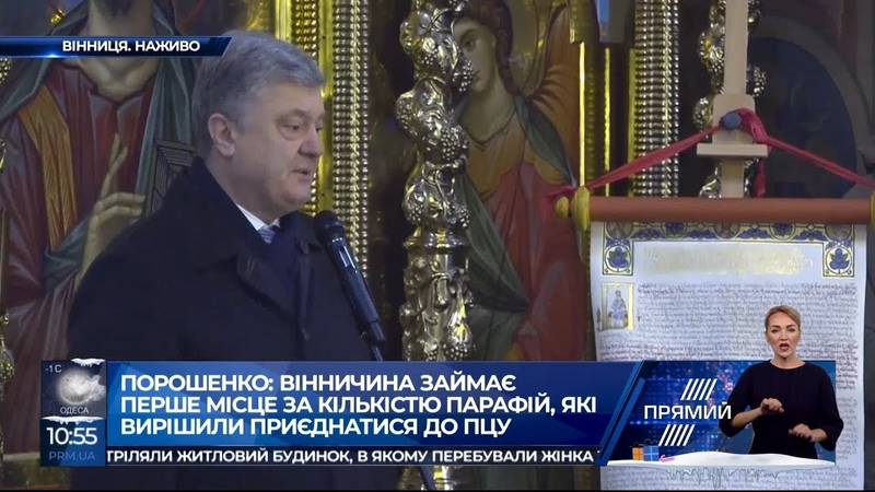 Промова президента України Петра Порошенка у Спасо Преображенському соборі