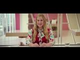 Фильм Красотка на всю голову (2018) - Русский фрагмент Собеседование [720p]