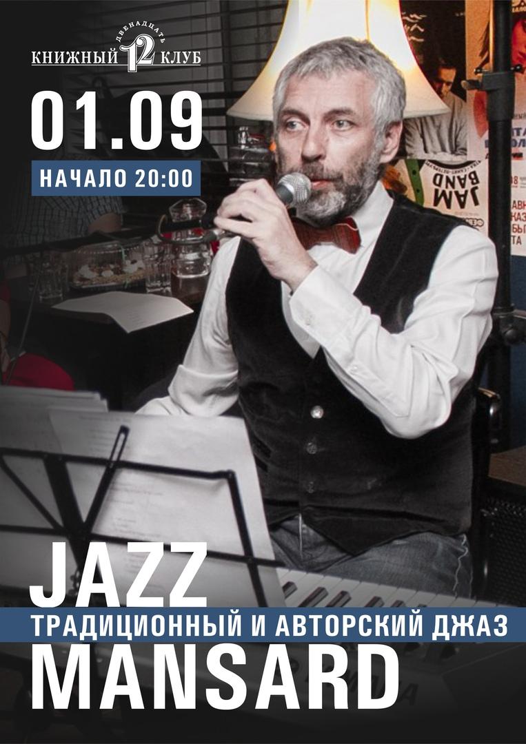 01.09 Jazz Mansard в клубе 12