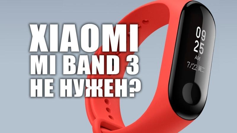 Как Apple, но Xiaomi, как часы, но браслет - Mi Band 3, зачем он нужен?