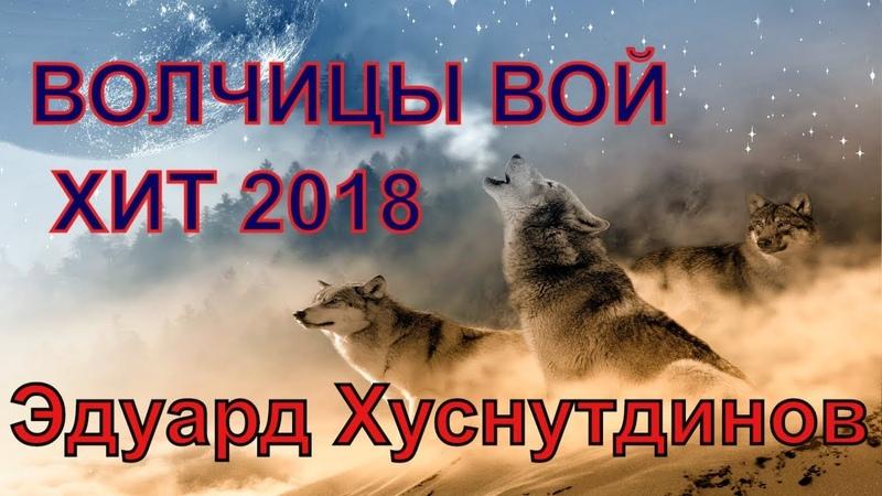 Эту песню ищут ВСЕ ХИТ 2018 Волчицы Вой Эдуард Хуснутдинов
