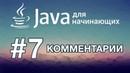 Java для начинающих: Урок 7. Комментарии