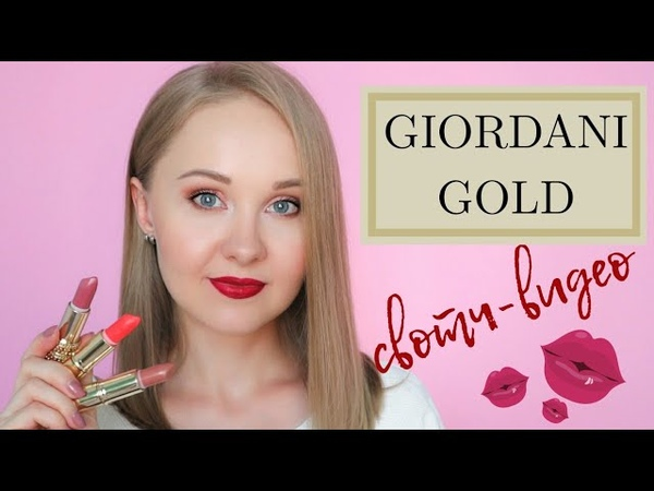 СВОТЧ-ВИДЕО ПОМАД GIORDANI GOLD от ORIFLAME