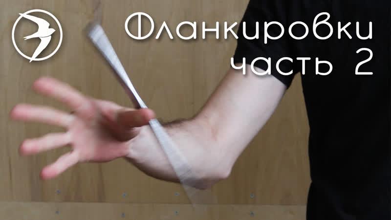 Трюковое метание ножей. Фланкировки. Урок 2.