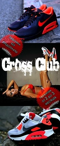 Cross-Club Dnepropetrovsk, Днепропетровск, id223745553