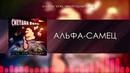 СМЕТАНА band - Альфа Самец (Audio) (Хуже, Чем Прошлый 2014)