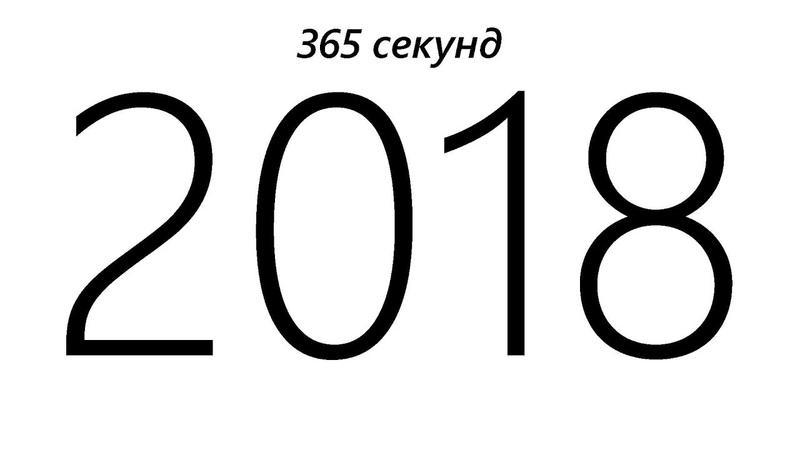365 секунд || 2018