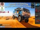 Турнир - Ралли Скоростные заезды«Dakar Spintires by Mr.BoS and STMods» 4 заезд