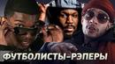 5 крутых ФУТБОЛИСТОВ РЭПЕРОВ Rap