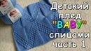 Детский плед BABY спицами часть 1 - Children's plaid BABY knitting 1