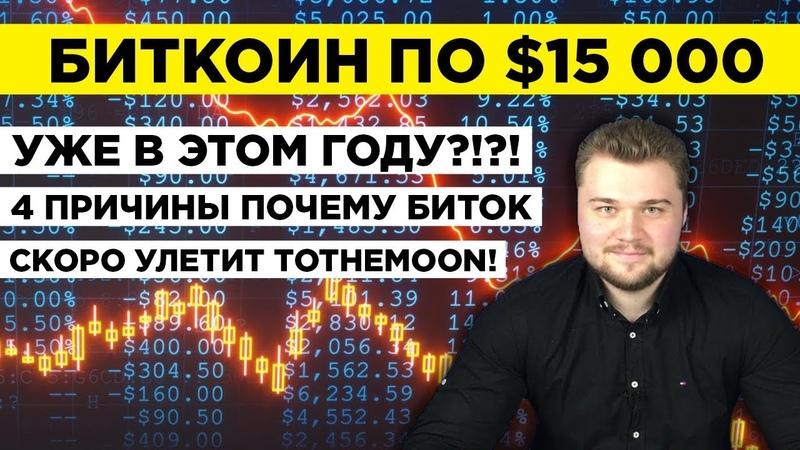 БИТКОИН ПО $15 000 УЖЕ В ЭТОМУ ГОДУ?!?! 4 ПРИЧИНЫ Почему Bitcoin Скоро Улетит ToTheMoon!