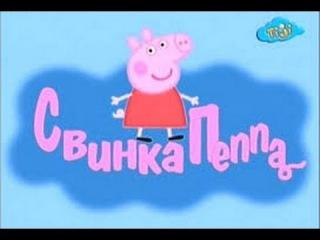 Свинка Пеппа   177 серий   1 сезон, 3 серия