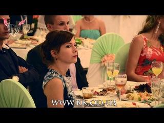 RK Ведущий Руслан Костов Свадьба банкет-холл одесса  Свадьба  08.09.13 Леся и Михаи