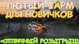 ●Русская Рыбалка 4●МЕГА РОЗЫГРЫШ●ЛЮТЫЙ ФАРМ И ПРОКАЧКА ДЛЯ НОВИЧКА●