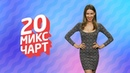 ТОП 20 МИКС ЧАРТ 1HD Music Television 138 выпуск