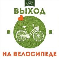 Благотворительный парад «Выход на велосипеде»
