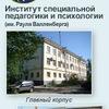 Институт специальной педагогики и психологии