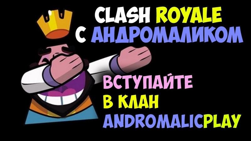 Clash Royale с Андромаликом | Новое обновление игры | Приглашаю в клан