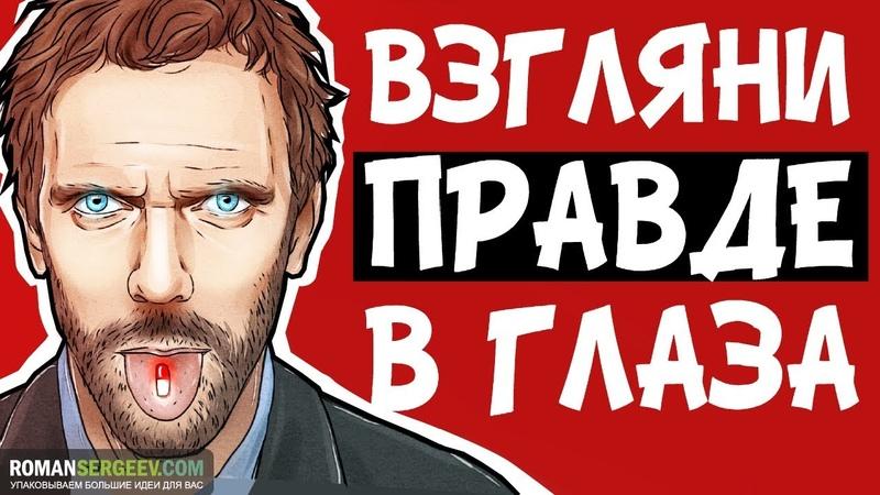 «Красная Таблетка. Посмотри правде в глаза!» Андрей Курпатов   Книга за 3 минуты
