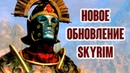 Skyrim - НОВОЕ ОРУЖИЕ И БРОНЯ БРАТЬЕВ БУРИ И ИМПЕРИИ в SKYRIM SPECIAL EDITION | Клуб Творчества