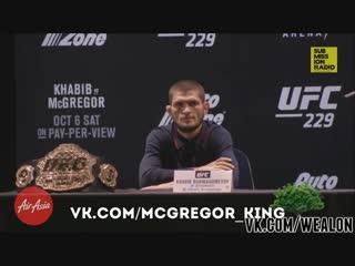 Фанаты Конора освистывают и обзывают Хабиба в прямом эфире   UFC 229