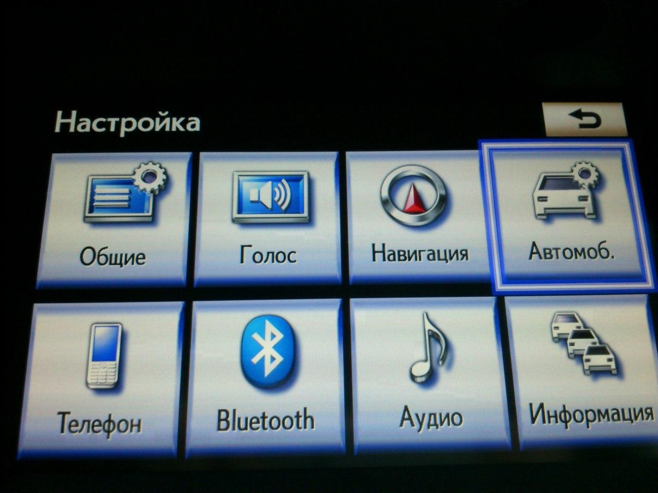 Меню настроек в Lexus ES 2013