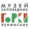 Музей - заповедник Горки Ленинские