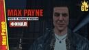 ЧАСТЬ III. ПОБЛИЖЕ К НЕБЕСАМ — Max Payne | Прохождение 3 ФИНАЛ