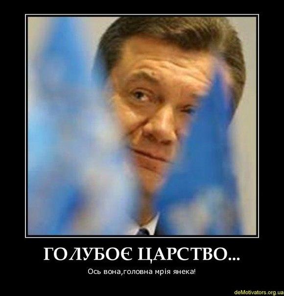 """Дневники для школьников украсили галереей """"регионалов"""" во главе с Януковичем и Табачником - Цензор.НЕТ 777"""