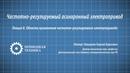 Модуль №8 Области применения частотно регулируемого электропривода