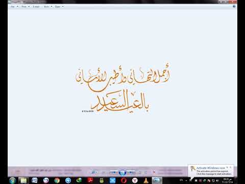 عيد الفطر .. تقبّلَ الله منا ومنكم ( تكبيرات ا16