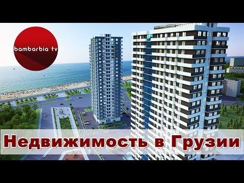 Недвижимость в Грузии. 3-я серия. Преимущества и перспективы