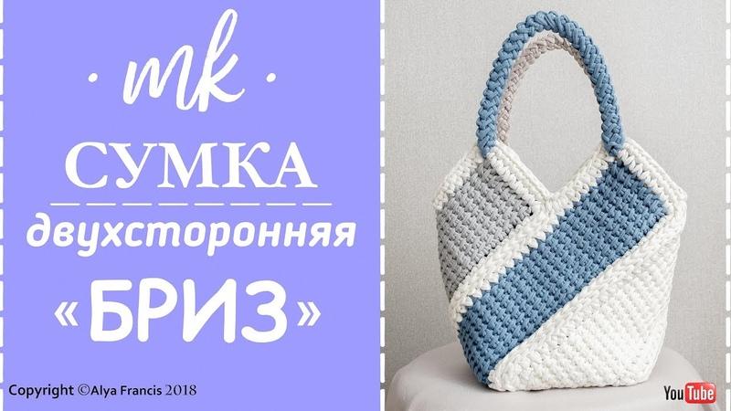 ДВУХСТОРОННЯЯ СУМКА ИЗ ТРИКОТАЖНОЙ ПРЯЖИ Tutorial crochet bags t shirt yarn ТРЕНД ОСЕНЬ 2018