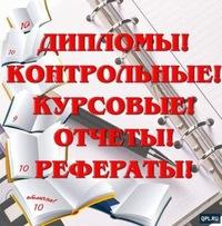Никита Киров ВКонтакте Никита Дипломы Курсовые Киров