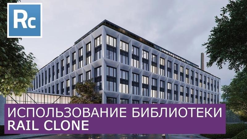 RailClone - Работа с Библиотекой | Itoo Rail Clone Pro - Уроки для начинающих