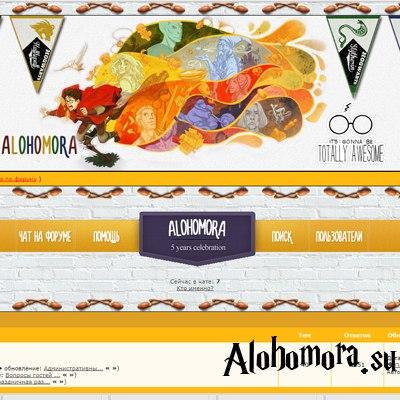 Новый магический дизайн на ФРИ «Алохомора»