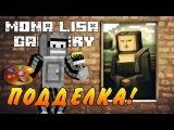 МОНУ ЛИЗУ НА СКОРОСТЬ (Minecraft минигры)