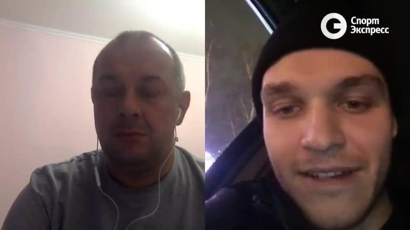 Интервью Алексей Шевченко (Спорт-Экспресс) с Егором Бабенко